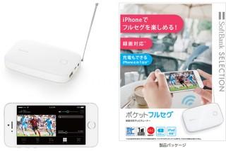 ソフトバンクBB、iPhone用フルセグチューナーを発売