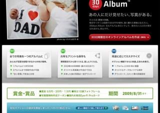 30days Albumでオンラインプリントの注文を開始