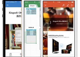 キングソフト、iOS向け無料オフィスアプリの提供を開始