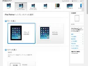 AppleがiPad2の販売を終了、Retinaモデル再販