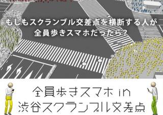 渋谷スクランブル交差点を横断する人が全員歩きスマホだったら?