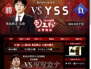 コンピュータVSプロ棋士の電王戦、第3局はプロ棋士が勝利