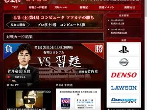 将棋の電王戦、第4局はツツカナ勝利―コンピュータが勝ち越し