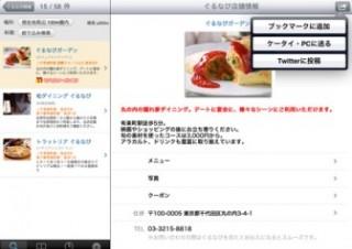 ぐるなび、iPhoneより大画面で見やすくなった「ぐるなび for iPad」無料公開