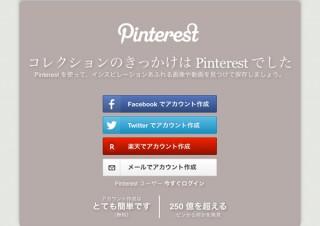 Pinterest日本法人と電通が業務提携