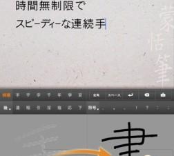 スピーディな手書き文字入力を実現したiPadアプリ「蒙恬筆HD-日本語手書き」