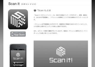 電通、QRコードリーダとしても利用できるiPhone用画像認識アプリ「Scan it」