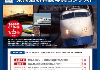 東海道新幹線開業50周年記念特別企画「東海道新幹線写真コンテスト」