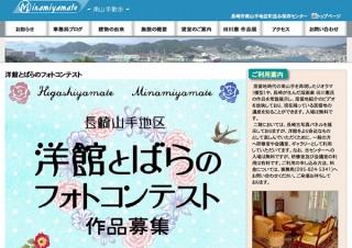 長崎県・「洋館とばらのフォトコンテスト」