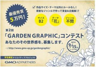 第2回「GARDEN GRAPHIC」コンテスト
