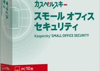 カスペルスキー、小規模オフィス向けセキュリティソフトを発売