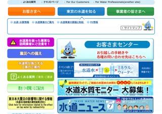 2015水道カレンダーフォトコンテスト