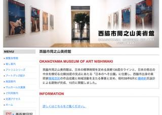 兵庫県・第10回全国公募西脇市サムホール大賞展