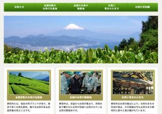 静岡県・第3回静岡市「お茶の日」ポスターコンテスト作品募集