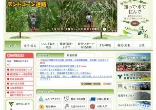 神奈川県・「おいしい秦野の水・丹沢の雫」ペットボトルラベルデザイン公募