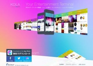 リクルート、エンタメ特化型キュレーションアプリ「KOLA」