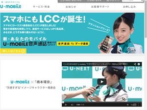U-NEXT、U-mobileの通話料金を半額に