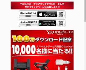 「Yahoo!カーナビ」スマホホルダーが当たるキャンペーン