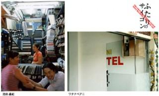 池田晶紀+ワタナベアニの写真展「ふたりのサイゴン」