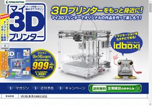 デアゴスティーニ、「週刊マイ3Dプリンター」を創刊