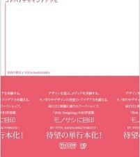 TOMATO長谷川踏太著による書籍が発売