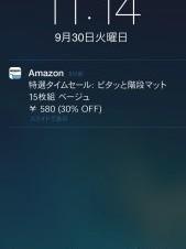 Amazonアプリに新機能「タイムセール通知」が追加