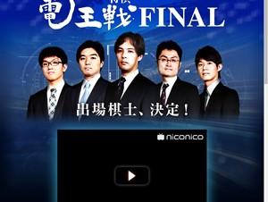 「将棋電王戦FINAL」の出場棋士5人が発表