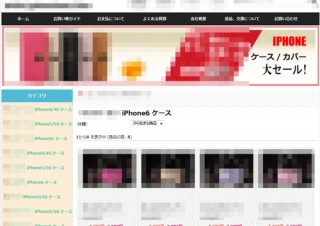 iPhone6発売でスマホケース販売の偽サイトが増加