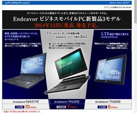 エプソンダイレクト、ノートPCとタブレットの予告サイト開設