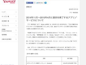 ヤフー、17のアプリ/サービスの終了を発表