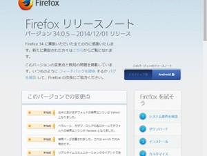 Firefox最新版が公開、新機能「Firefox Hello」搭載