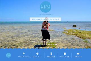 """石垣島のツアープランを提案する""""旅デザイナー""""の募集が開始"""