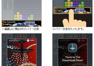 D2C R、アプリのプロモーションソリューション「AdPlay」