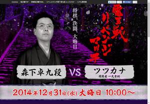 大晦日の将棋電王戦リベンジマッチ、152手で後日指し掛けに