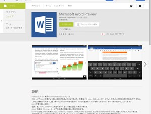 Microsoft、Androidタブレット用Office公開