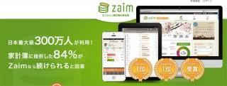 家計簿アプリ「Zaim」、給付金のお知らせ機能追加