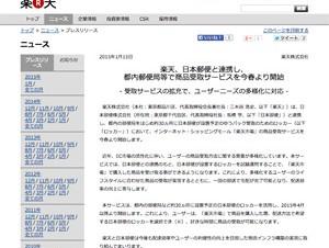 楽天と日本郵便が提携、都内郵便局で商品受取サービス開始