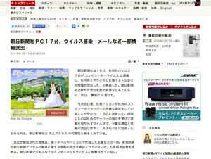 朝日新聞社の社内PC17台がウイルス感染、メールなど流出