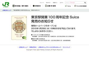 東京駅の記念Suicaが30日発売、ネットなどで受付開始