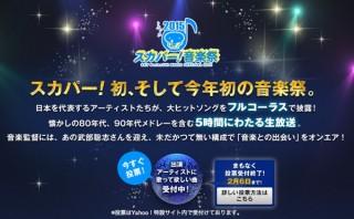スカパー!4K専門チャンネル第一弾発表