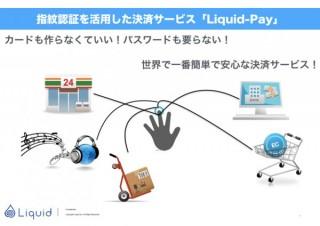 導入0円の指紋決済サービス「Liquid Pay」販売開始