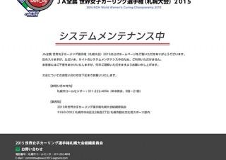 「世界女子カーリング選手権札幌大会」公式サイトが改ざん被害