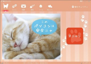 キングソフト、猫の画像を用いた無料セキュリティソフトを公開