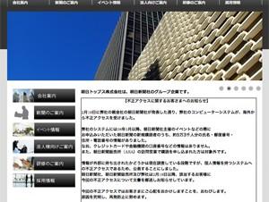 朝日新聞子会社のシステムに不正アクセスが発生