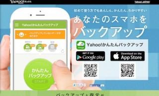無料アプリ「Yahoo!かんたんバックアップ」リリース