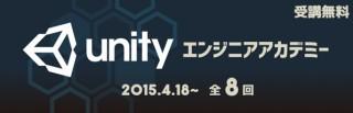 CA、採用活動の一環として現役エンジニア向けのUnity無料講座を4月から開講!