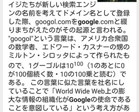 ウェブ上に答えがある場合の検索結果表示