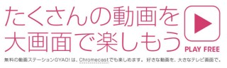 「GYAO!」アプリが、ChromecastとAndroid TVに対応。