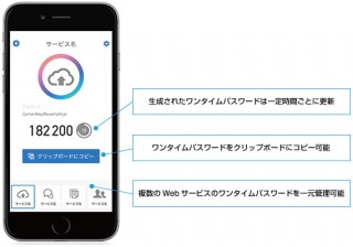 IIJ、ワンタイムパスワード管理アプリを提供開始