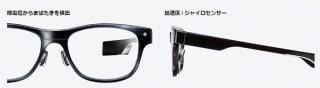 メガネ型端末「JINS MEME」のSDKが公開